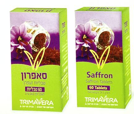 Таблетки с шафраном (Saffron Tablets)