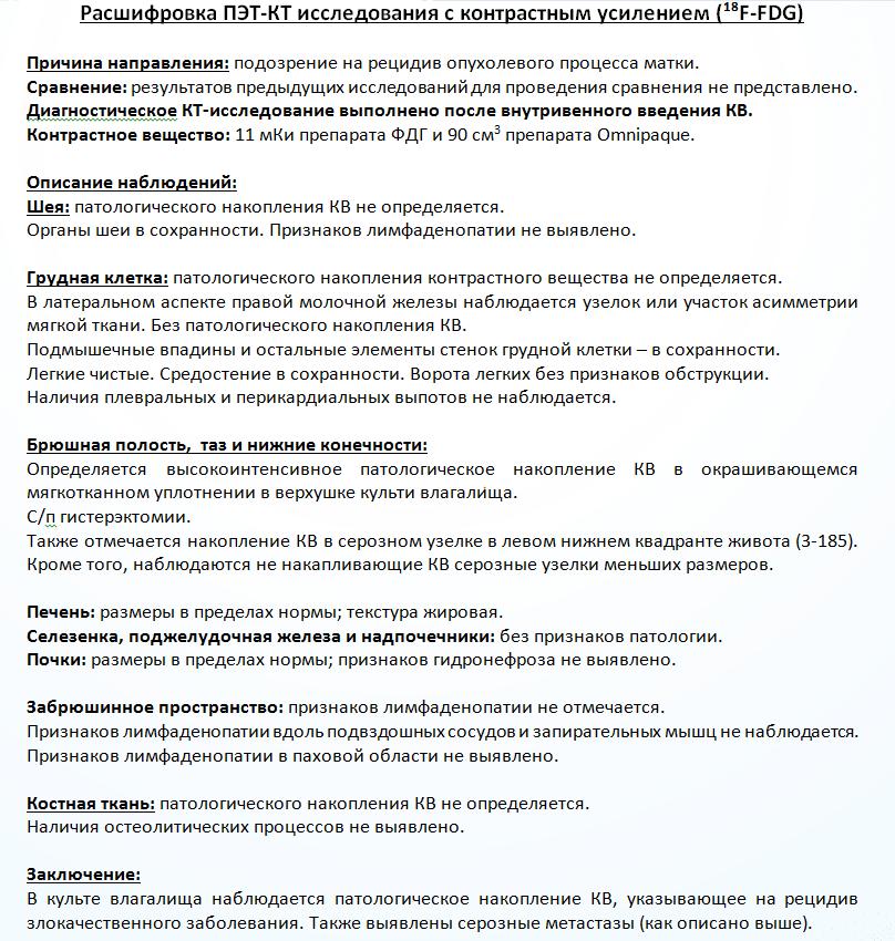 Перевод ПЭТ-КТ